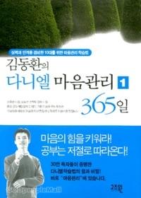 김동환의 다니엘 마음관리 365일(1)-실력과 인격을 겸비한 10대를 위한 마음관리 학습법