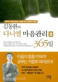 김동환의 다니엘 마음관리 365일(2)-실력과 인격을 겸비한 10대를 위한 마음관리 학습법
