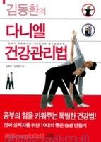 김동환 다니엘 건강관리법