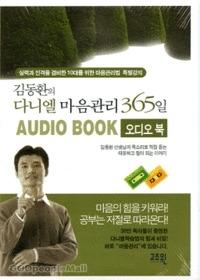 김동환의 다니엘 마음관리 365일 - 오디오북