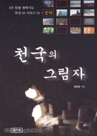 천국의 그림자 - 3주 특별 새벽기도 특강 50 시리즈(1) 성막