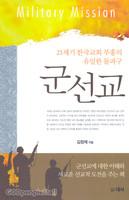 군선교 - 21세기 한국교회 부흥의 유일한 돌파구