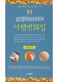 성경 히브리어 어형 변화집