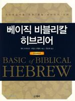 베이직 비블리칼 히브리어 (CD포함)