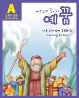 예꿈A (5~7세) - 교회학교용