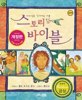 [개정판]스토리 바이블 - 예수님을 알아가는 기쁨