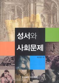 성서와 사회문제