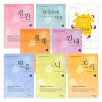 지혜의 집 - 성경교재 시리즈 (전8권)