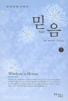 믿음 : 지혜의 집 - 성경교재 시리즈 1
