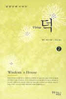덕 : 지혜의 집 - 성경교재 시리즈 2