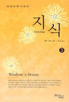 지식 : 지혜의 집 - 성경교재 시리즈 3