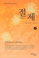 절제 : 지혜의 집 - 성경교재 시리즈 4