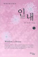 인내 : 지혜의 집 - 성경교재 시리즈 5