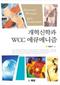 개혁신학과 WCC 에큐메니즘