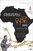아프리카를 위로하라