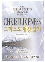 그리스도 형상 닮기 - 천국의도서관 성숙훈련 시리즈1