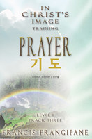 기도 - 천국의도서관 성숙훈련 시리즈3