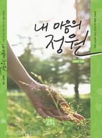 내 마음의 정원 - 영혼의 문을 두드리는 작은 목자의 편지