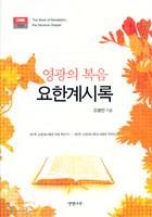 영광의 복음 요한계시록 - CNB1101