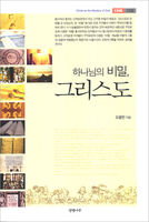 하나님의 비밀, 그리스도 - CNB1102