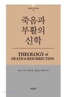 죽음과 부활의 신학