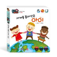 세계를 품에 안은 아이 (세이펜 활용가능/별매)