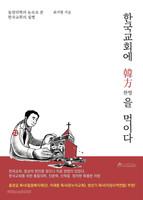 한국교회에 한방(韓方)을 먹이다