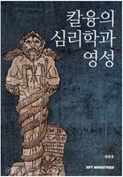 칼 융의 심리학과 영성