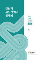 [개정판] 신천지 세뇌 방식과 탈세뇌
