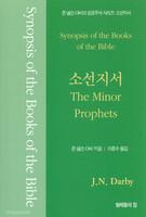 존 넬슨 다비의 성경주석 시리즈 : 소선지서