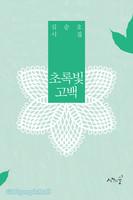 김순오 시집 - 초록빛 고백