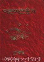 어린이 찬송가 단본 (비닐 / 빨간색)