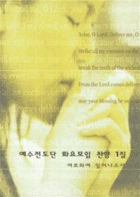 예수전도단 화요모임 찬양 1 - 여호와여 일어나소서 (Tape)