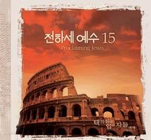 전하세 예수 15집-  보내소서 (CD)