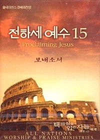 전하세 예수 15집-  보내소서 (Tape)