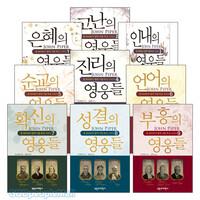 존 파이퍼의 영적 거장 특강 시리즈 세트 (전7권)