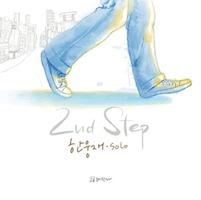 한웅재 1집 - 2nd Step (CD)