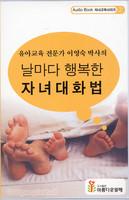 날마다 행복한 자녀대화법 - 유아교육 전문가 이영숙 박사의 자녀교육시리즈 2 (오디오북 / 6 tapes)