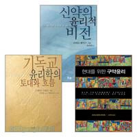 IVP 윤리학 관련 도서 세트(전3권)