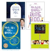 기도하는 부모를 위한 자녀축복 도서 세트(전4권)