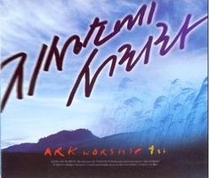 ARK WORSHIP 1집 - 지성소에 서리라 (CD)