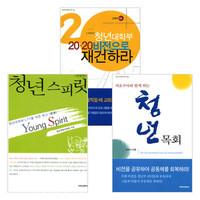 청년부 부흥 시리즈 세트(전3권)