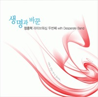 장종택 라이브워십 2집 - 생명과 바꾼 CD)