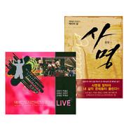 사명 + 주가 보이신 생명의 길(96p 내용) 수록 음반 세트 (2CD+BOOK)
