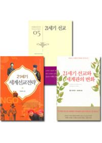 21세기의 선교 관련 추천도서 세트(전3권)