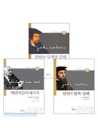 비전북 고전 시리즈 세트(전3권)