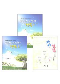 김양흡 목사 저서 세트(전3권)