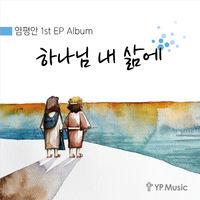 염평안 1st EP Album - 하나님 내 삶에 (CD)
