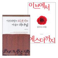 유연희 교수 저서 세트(전2권)