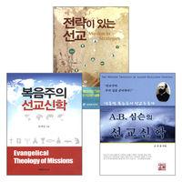 조귀삼 교수 저서 세트(전3권)